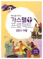 가스펠 프로젝트 - 성탄과 부활 (저학년 교사용)
