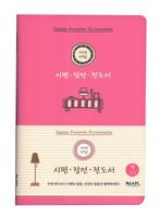 아가페 개역개정 파트너 : 시편/잠언/전도서 (대/무색인/무지퍼/핑크)