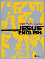 저절로 눈을 뜨는 리딩 영문법 Jesus English