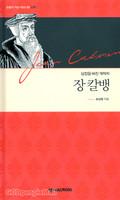 장 칼뱅 : 심장을 바친 개혁자 - 믿음의 거장 시리즈 01 신학