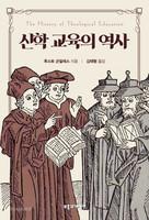신학 교육의 역사
