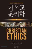 기독교 윤리학 (상)