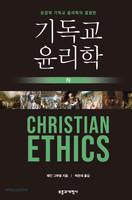 기독교 윤리학 (하)