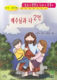 예수님과 나 - 유아 유치부 성경공부 시리즈 2편