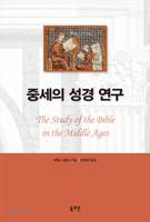 중세의 성경 연구