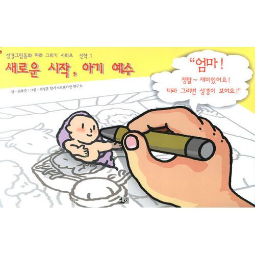 새로운 시작, 아기 예수(미니) - 성경그림동화 따라그리기 시리즈 신약1