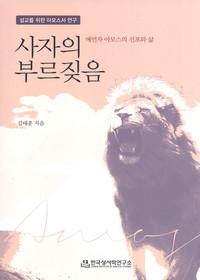 사자의 부르짖음