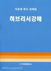 히브리서 강해 - 석원태 목사 강해집