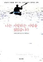 [개정판]나는 사랑하는 사람을 잃었습니다