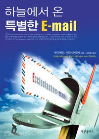 하늘에서 온 특별한 E-mail
