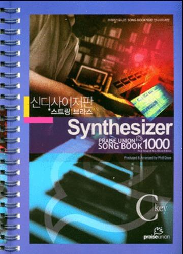프레이즈 유니온 SONG BOOK 1000 신디사이저판 - C key (악보)