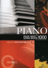 프레이즈 유니온 SONG BOOK 1000 피아노판 - G key (악보)