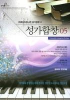 프레이즈유니온 성가합창 05 - 성가대와 중창팀을 위해 편곡된(악보)