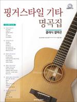 핑거스타일 기타 명곡집 - 클래식 셀렉션