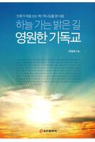 하늘 가는 밝은 길 영원한 기독교