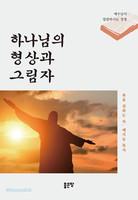 하나님의 형상과 그림자