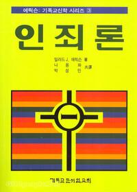 인죄론 - 에릭슨 : 기독교신학 시리즈 3