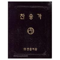 찬송가 국1/4 단본 (가죽)