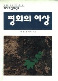 평화의 이상 - 장영훈 목사 이사야 강해 설교집