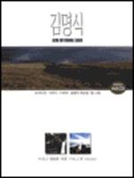 김명식 악보집 1~2  (악보)