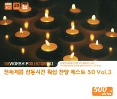 전 세계를 감동시킨 워십 찬양 베스트 50 Vol. 3 (3CD)