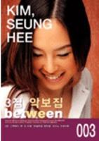 김승희 3 - Between (악보)