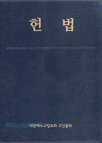 대한예수교장로회총회 헌법 (개정판) - 고신