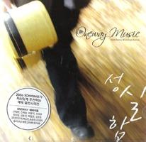 oneway - 성실함 (CD)