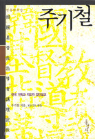 주기철 - 한국 기독교 지도자 강단설교
