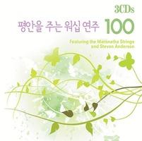 평안을 주는 워십연주 100 (3CD)
