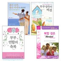 정동섭 교수의 가정, 결혼 관련 도서 세트(전5권)