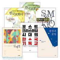 장동민 교수 저서 세트(전5권)