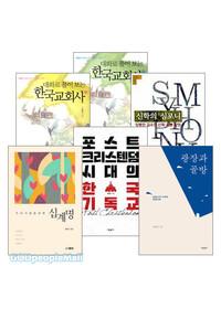 장동민 교수 저서 세트(전4권)