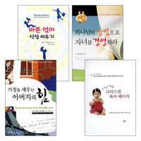 요단출판사 자녀양육서 세트(전4권)