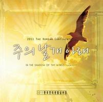 한국컨티넨탈싱어즈 14집 - 주의 날개 아래 (CD)