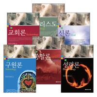 한국 조직 신학회 기획 시리즈 세트(전6권)