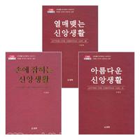 이광호 목사 신앙생활 업그레이드 시리즈 세트(전3권)