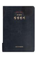 큰글자 킹제임스 흠정역 성경전서 단본 (색인/지퍼식/이태리신소재/블랙)
