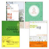 홍성사의 몸과 정신, 영혼의 치유를 돕는 책 세트(전4권)