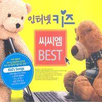 씨씨엠 BEST 인터넷 키즈(3CD)