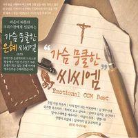 가슴 뭉클한 씨씨엠(3CD)