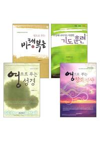 김현태 목사 저서 세트(전4권)