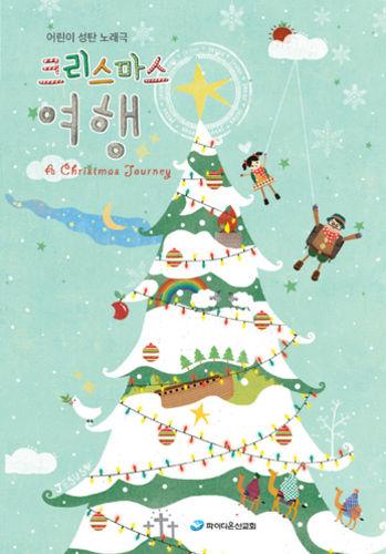 어린이 성탄 노래극  - 크리스마스 여행 (CD+DVD+악보)