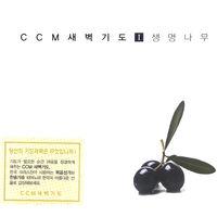 CCM 새벽기도 1 - 생명나무 (CD)