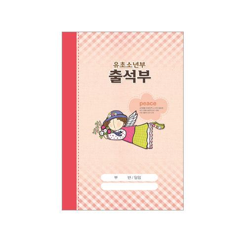 경지사 출석부(특소)-유초소년부 307