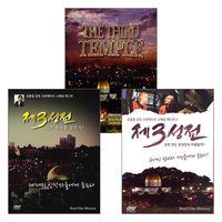 김종철 감독의 제3성전 DVD와 OST세트(전3종)