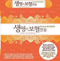 생명의 보혈찬송 (2CD)