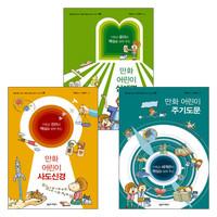 어린이를 위한 기독교 핵심 3부작 시리즈 세트(전3권)