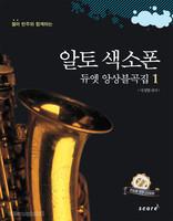 알토 색소폰 듀엣 앙상블곡집 1 (셀라반주CD포함, 스프링제본)