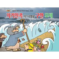 [개정판] 자기민족 이스라엘을 구한 모세 (구약4) (대)